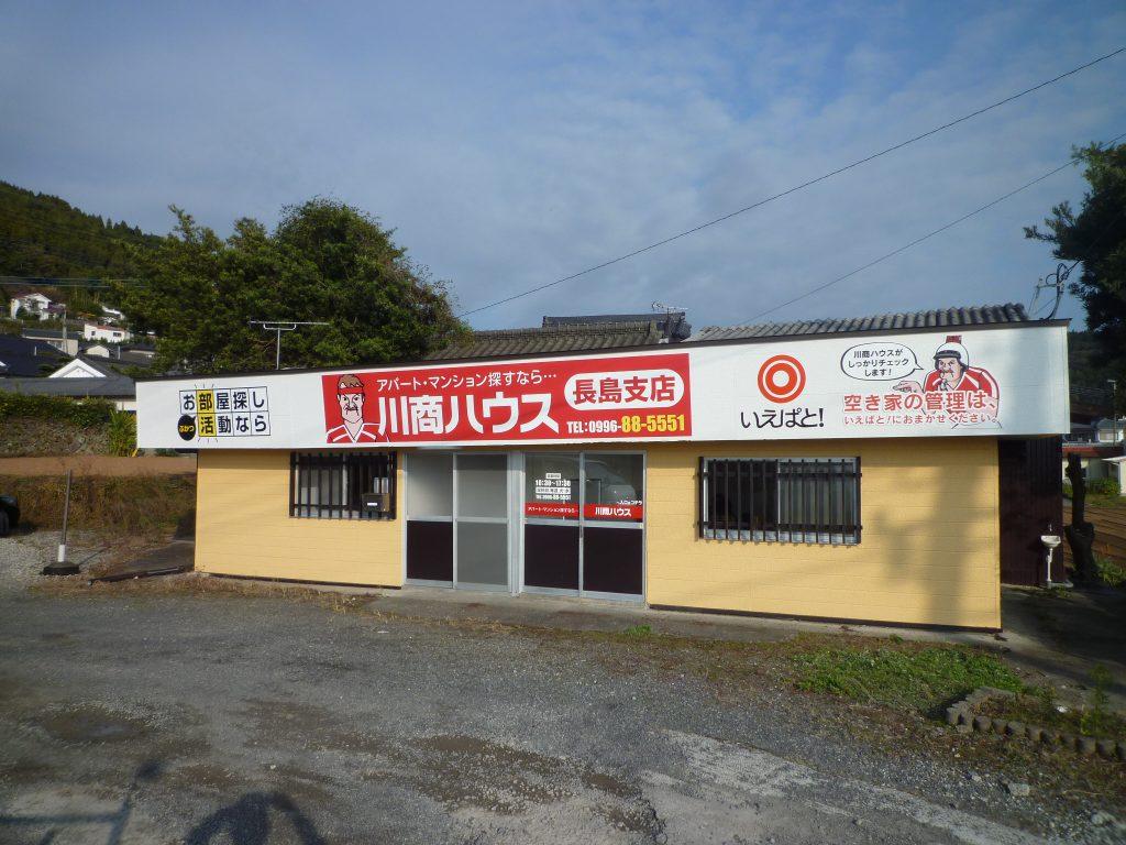 川商ハウス長島支店オープン